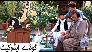 Pashto Funny Video By Charsadda Vines | Gode Advocate Wakeel