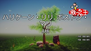 【カラオケ】ハリケーン・リリ,ボストン・マリ/AAA