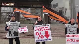 Центральный Банк, снижай ставку! REFNOD.RU Екатеринбург 23.04.17