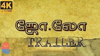 Jo.Lo _ Movie_Official_trailer