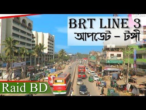 BRT Line 3, টঙ্গী   Gazipur - Airport   Raid BD