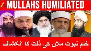Khatme Nabuwat Mullahs Humiliated : ختم نبوت ملاں کی ذلت کا انکشاف