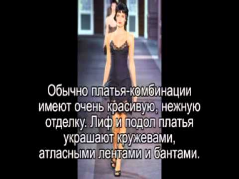 Платье   Комбинация Неприкрытая Красота