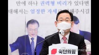 """주호영 """"법무부, 영장없이 김학의 출입국 정보…"""