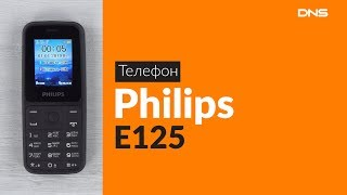 Розпакування телефону Philips E125 / Unboxing Philips E125