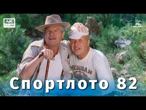 Спортлото-82 (комедия, режиссёр Леонид Гайдай, 1982 г.) - Видео онлайн