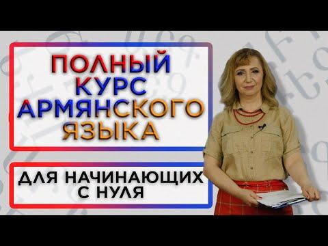 Армянский язык с нуля/Полный видеокурс/HAYK Media