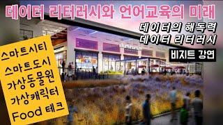 """[비지트 강연, 한국어 교육 전공자들 대상] """"…"""