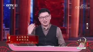 [中国诗词大会]堕马髻、愁眉、啼妆、折腰步、龋齿笑,今人看不懂| CCTV