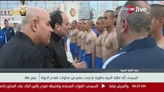 صباح ON - السيسي يؤكد لطلبة الكلية الحربية خطورة ما يحدث في بمصر من محاولات لهدم الدولة