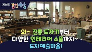 [경인세상 7회③] 우와~ 전통 도자기부터 다양한 인테…