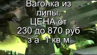 Цена вагонки из липы в 2016 году(http://www.sng-shop.ru/catalog/vagonka/vagonka-lipa., 2016-01-24T08:00:01.000Z)