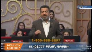 Ավարտվեց «Իմ Արցախը» խորագիրը կրող հեռուստամարաթոնը  հավաքվեց 15,428,777 դոլար