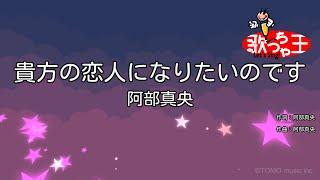 【カラオケ】貴方の恋人になりたいのです/阿部真央