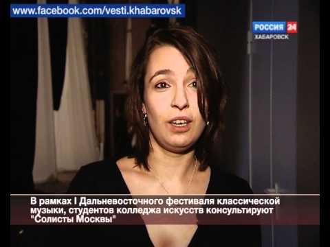 Смотреть Вести-Хабаровск. Мастер-класс Ксении Башмет онлайн