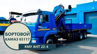 Бортовой Камаз 43118-3027-50 с КМУ HIAB 160T (г/п 6,5 т.)
