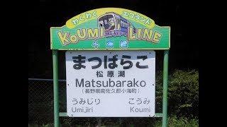 <下車してみました> 「松原湖駅」 【小海線】