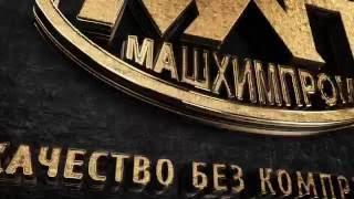 МАШХИМПРОМ