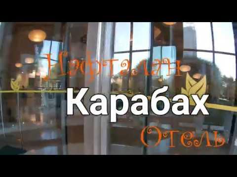 Нафталан Карабах отель 2 часть