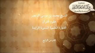 علوم القرآن - الدرس الرابع