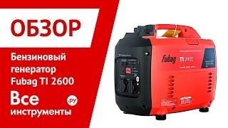 видео Бензиновая инверторная электростанция FUBAG TI 2600
