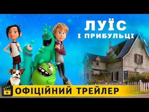 трейлер Луїс і прибульці (2018) українською