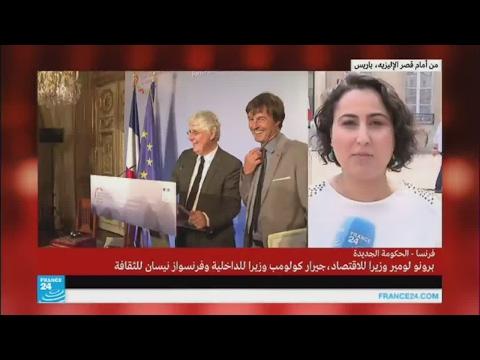 فرنسا: تشكيلة حكومية تضم أسماء متوقعة ونصف وزرائها من النساء