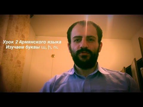 Урок 2 Армянского языка. Гласные буквы ա (а), ի (и), ու (у)