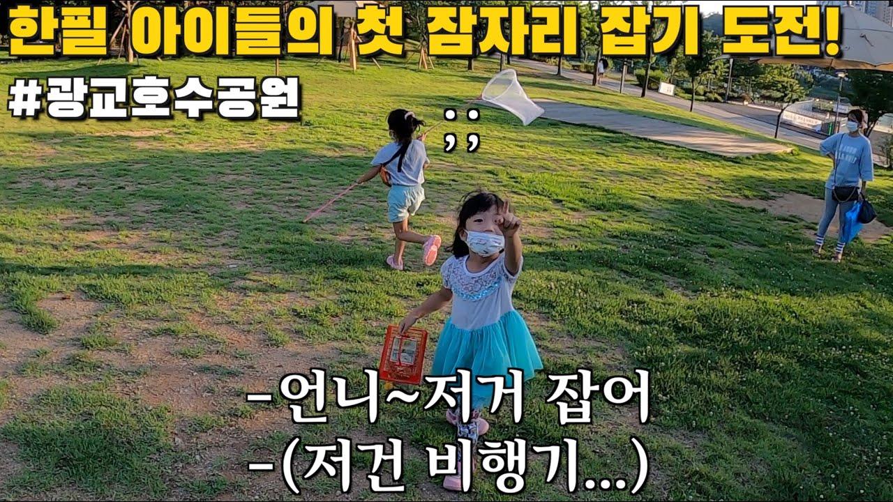 필리핀에서 온 아이들의 첫 잠자리 잡기 도전! 한국여름의 추억 | 광교 호수공원 | 한필커플 국제커플