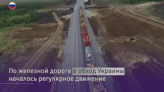 РЖД запустила первые грузовые поезда в обход Украины