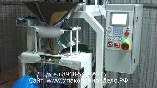 Упаковка макарон по 900 гр Фасовочно упаковочное оборудование(Подробности цены на сайте http://upakovochnoedelo.ru/ Предприятие