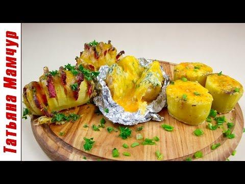 Гарнир к рыбе,курице,мясу,котлетам Гарнир из картофеля Что приготовить на гарнир Гарнір з картоплі