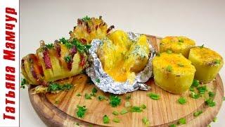 3 Рецепта Обалденно вкусной Картошки / Как приготовить картошку на праздничный стол