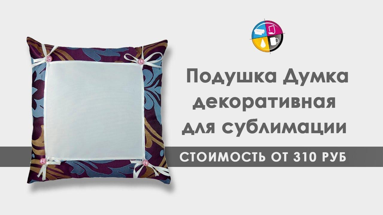 Купить текстиль для дома (декоративные подушки, покрывала, скатерти на стол) в красноярске. Можно удобно устроиться на мягких подушках.
