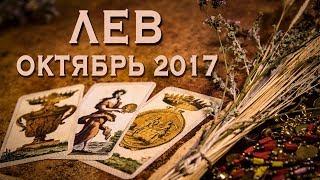 ЛЕВ - Финансы, Любовь, Здоровье. Таро-Прогноз на октябрь 2017