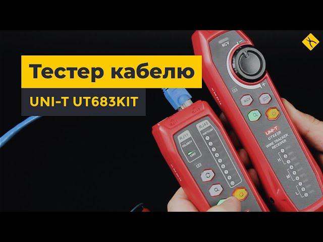 Багатофункціональний тестер кабелю UNI-T UT683KIT