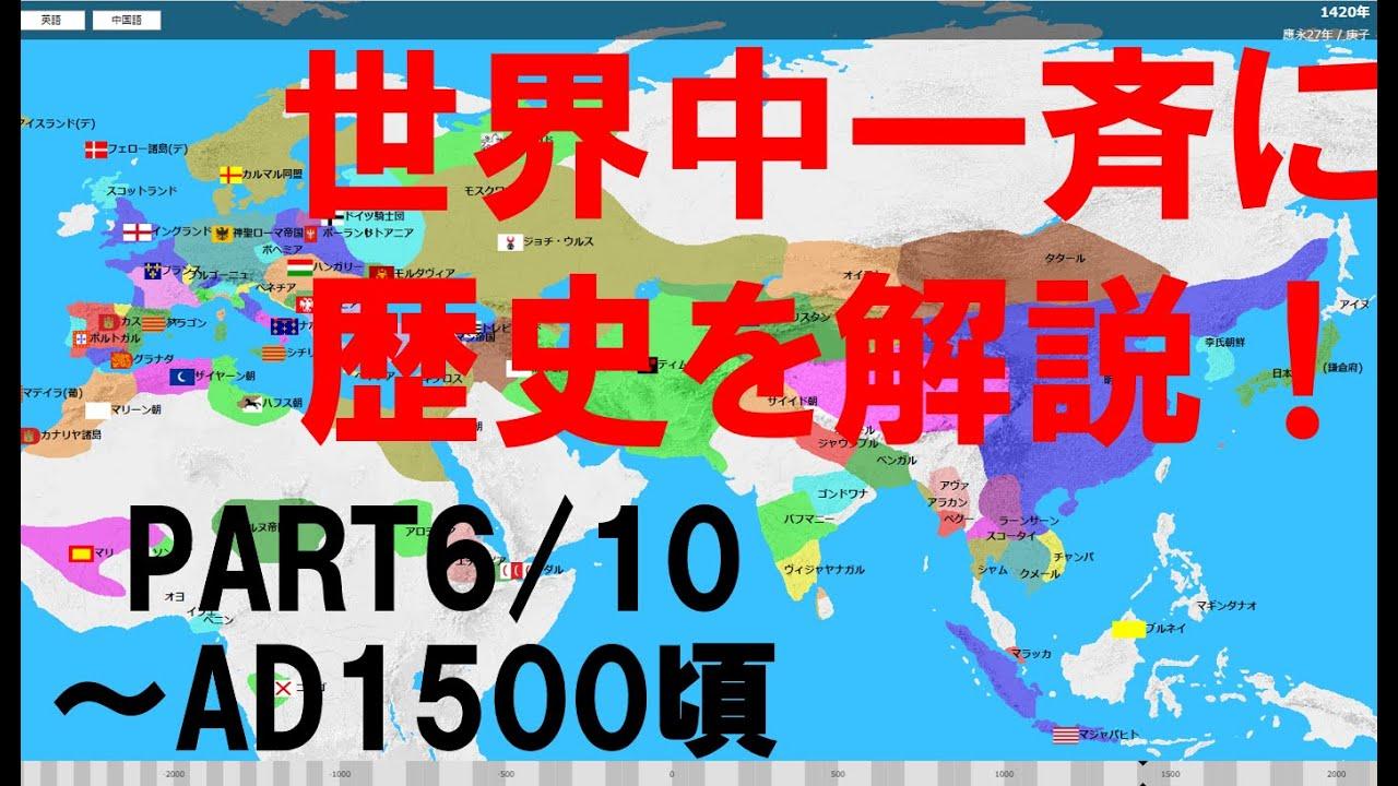 初学者向け!世界史を10回で解説⑥ モンゴル帝国、百年戦争、オスマン帝国、明など
