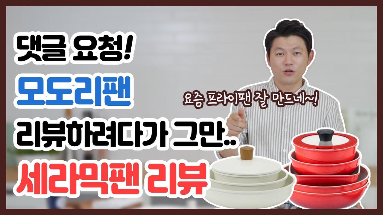 구독자 님의 댓글 요청! 모도리팬 리뷰를 하려다가 그만... 어쨌든 세라믹팬 리뷰!!