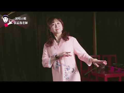 01.示範版-〈遊子吟〉(女)#新操琴調