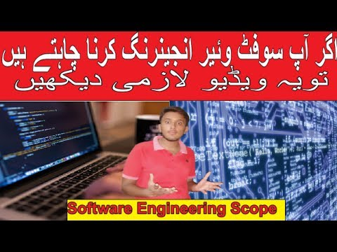What is Software Engineering  | Software Engineering Scope in Pakistan