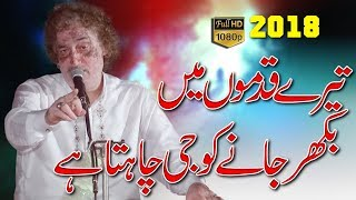Tare Qadmon Main Bikhar Jane Ko jee Chahta Hai | 2018 Arif Feroz Qawal | Best Qawali Center