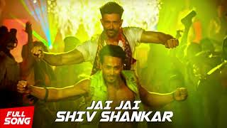 Jai shiv shankar full song | war movie hrithick roshan,tiger shroff trend music tv musik teev download here: https://tii.ai/mvobgr63 as you al...