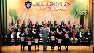 Publication Date: 2017-07-12 | Video Title: 頒獎(PART 6)---上水惠州公立學校 第57屆畢業禮暨