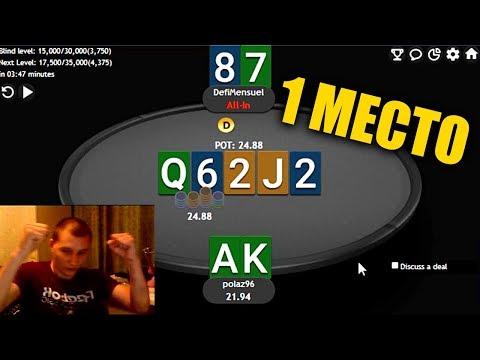 ВЫИГРАЛ $624 на СТРИМЕ  (турнир 888 покер)