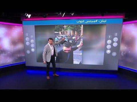 مواكب سياسيين لبنانيين تشق طريقها إلى البرلمان بطلقات نار  - نشر قبل 56 دقيقة