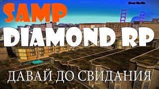 SAMP DIAMOND RP ДАВАЙ ДО СВИДАНИЯ АРТРИТ