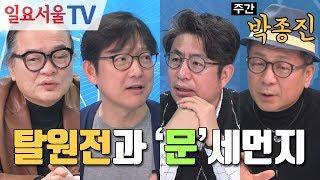 [주간 박종진] #41 - ②탈원전과 '문세먼지' - 김갑수, 이봉규, 함익병