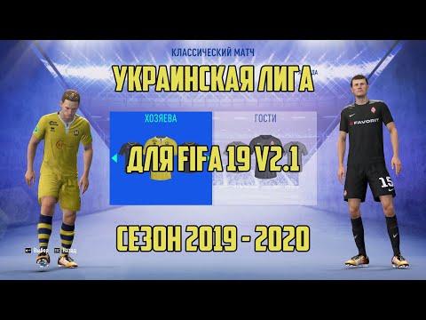 Украинская лига для FIFA 19 V2.1 обзор
