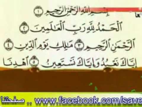 تعليم قراءة سورة الفاتحة  صفحة معاً نحفظ القرآن الكريم