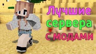 Лучшие сервера Minecraft с модами!  CubixWorld.Ru